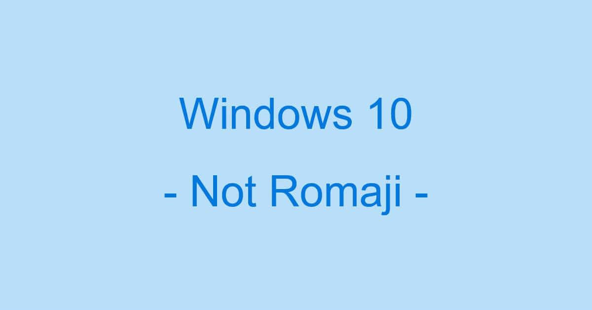 Windows 10でローマ字入力できない時の対処(キーボード故障含む)