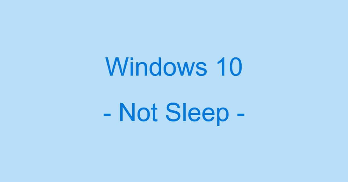 Windows 10のPCがスリープしない場合の原因や対処法
