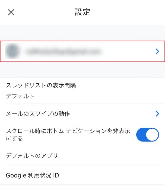 メールアドレスを選択