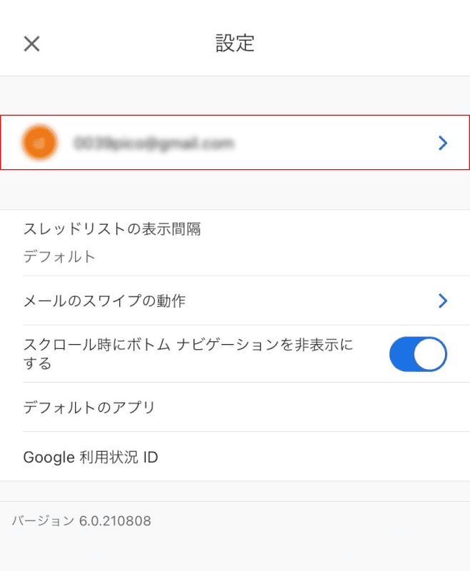Gmailアドレスを選択する