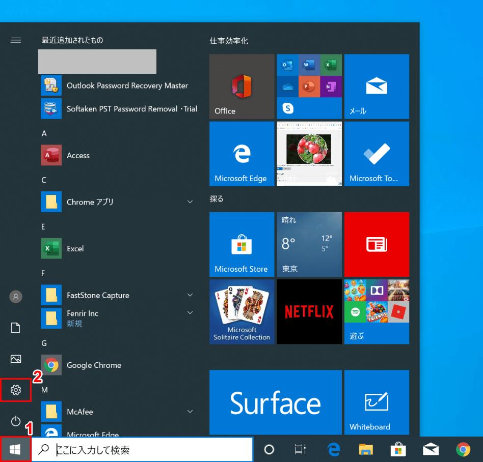 Windows 10のデスクトップ ロック画面の壁紙 背景 の変更方法 Office Hack