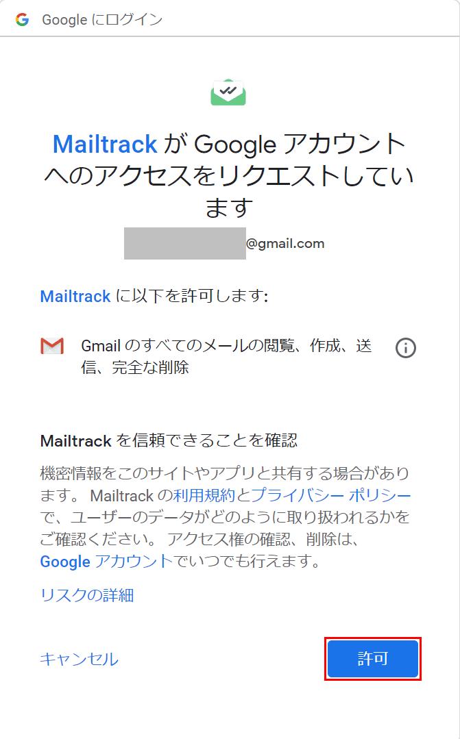 Googleアカウントアクセス