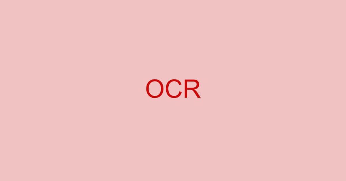 PDFのOCR処理について(無料で変換する方法もご紹介)