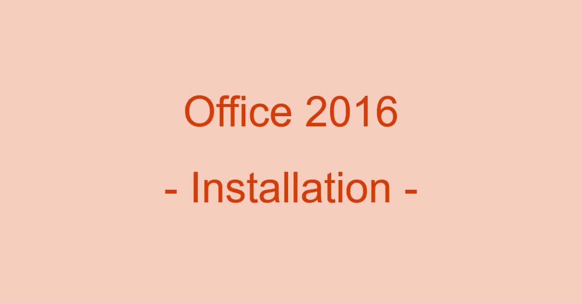 Office 2016をインストール/再インストールする方法