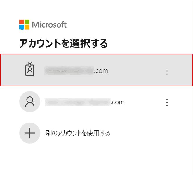 office-365-admin-center アカウント メール