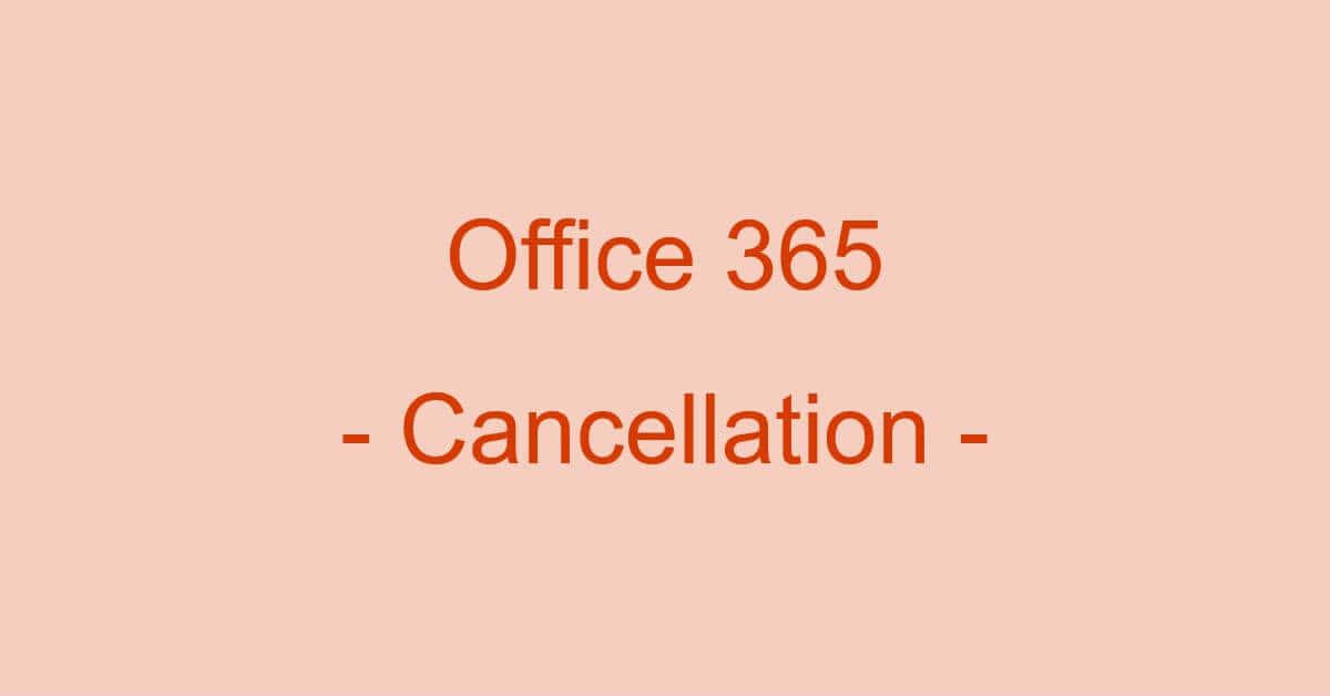 Microsoft 365(Office 365)の解約方法について