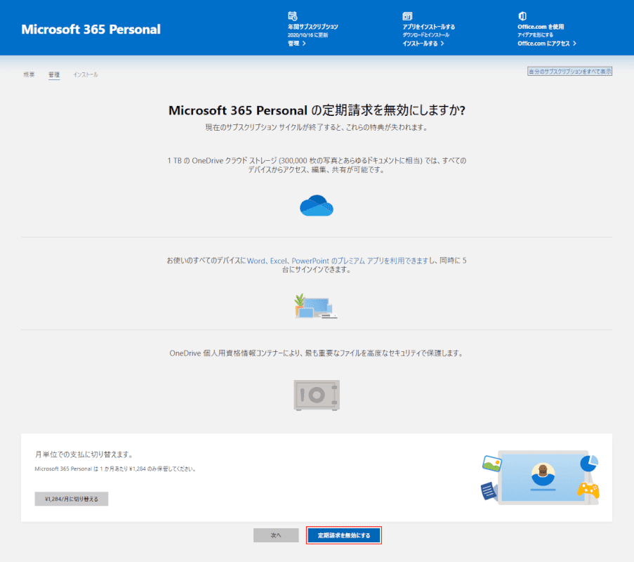office-365-cancellation 解約