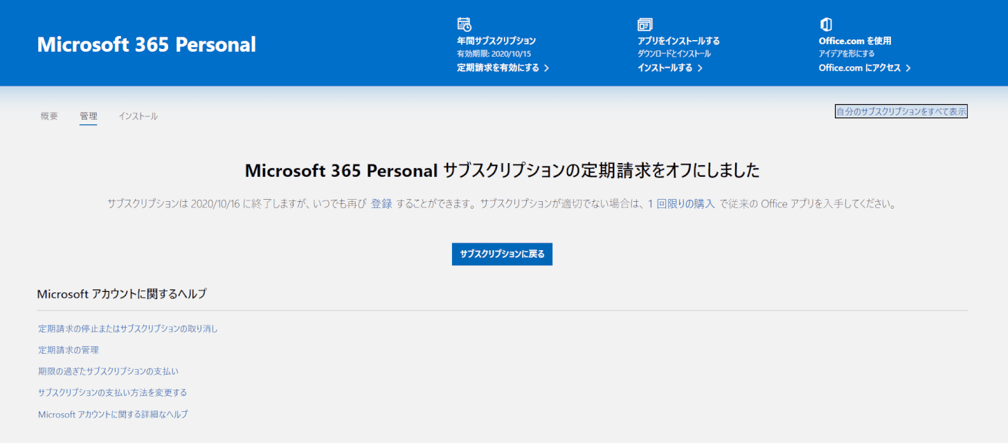 office-365-cancellation 解約完了