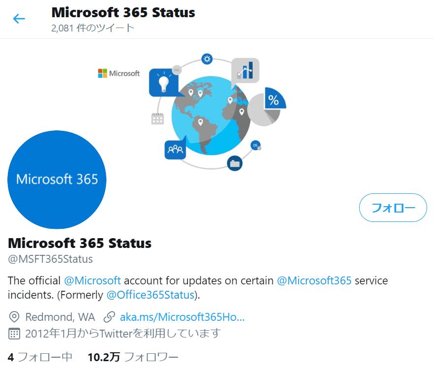 office-365-failure Twitter