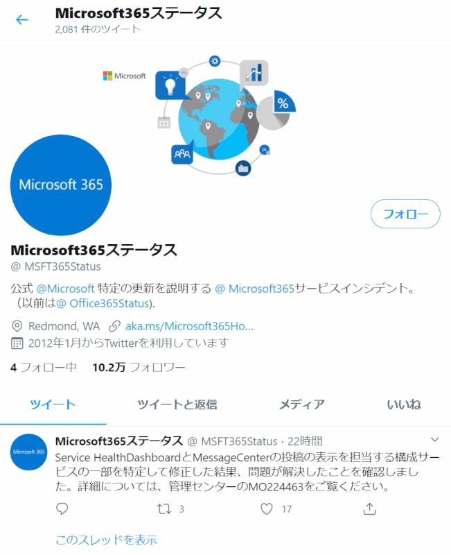 office-365-failure Twitter 日本語