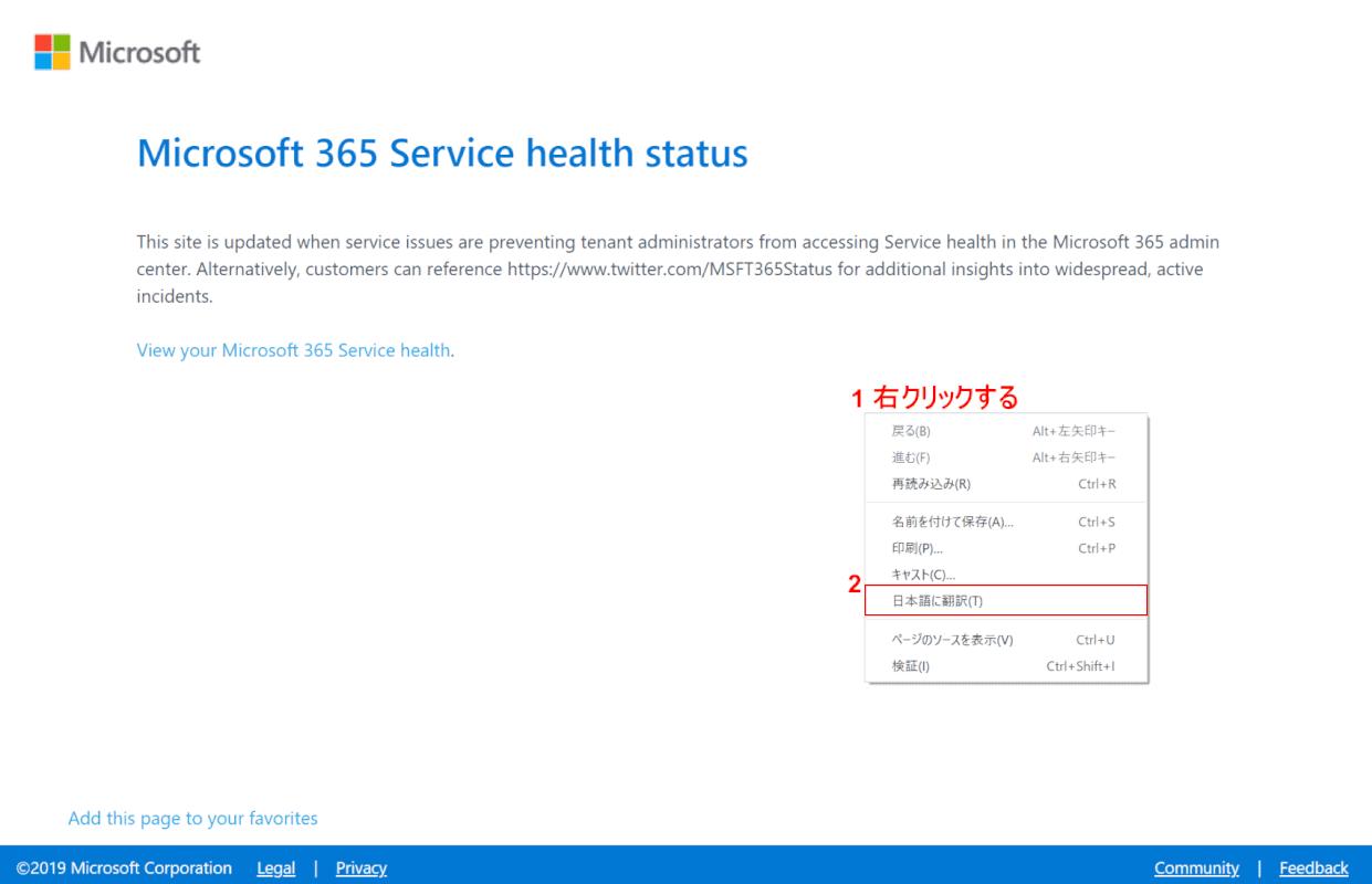 office-365-failure service health status 日本語に翻訳