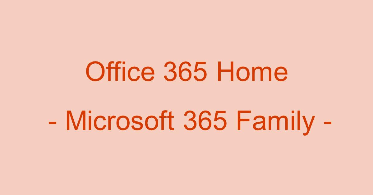 Office 365 Homeとは?(米国の家族向けOfficeについて)