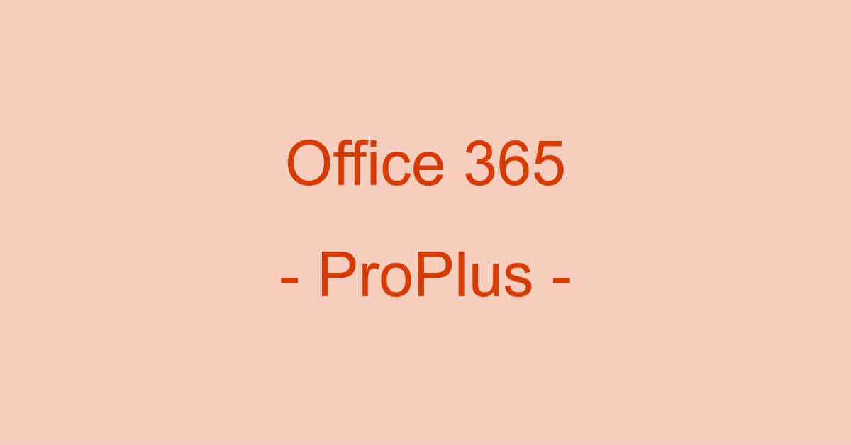 Microsoft 365 Apps for enterprise(Office 365 ProPlus)とは?