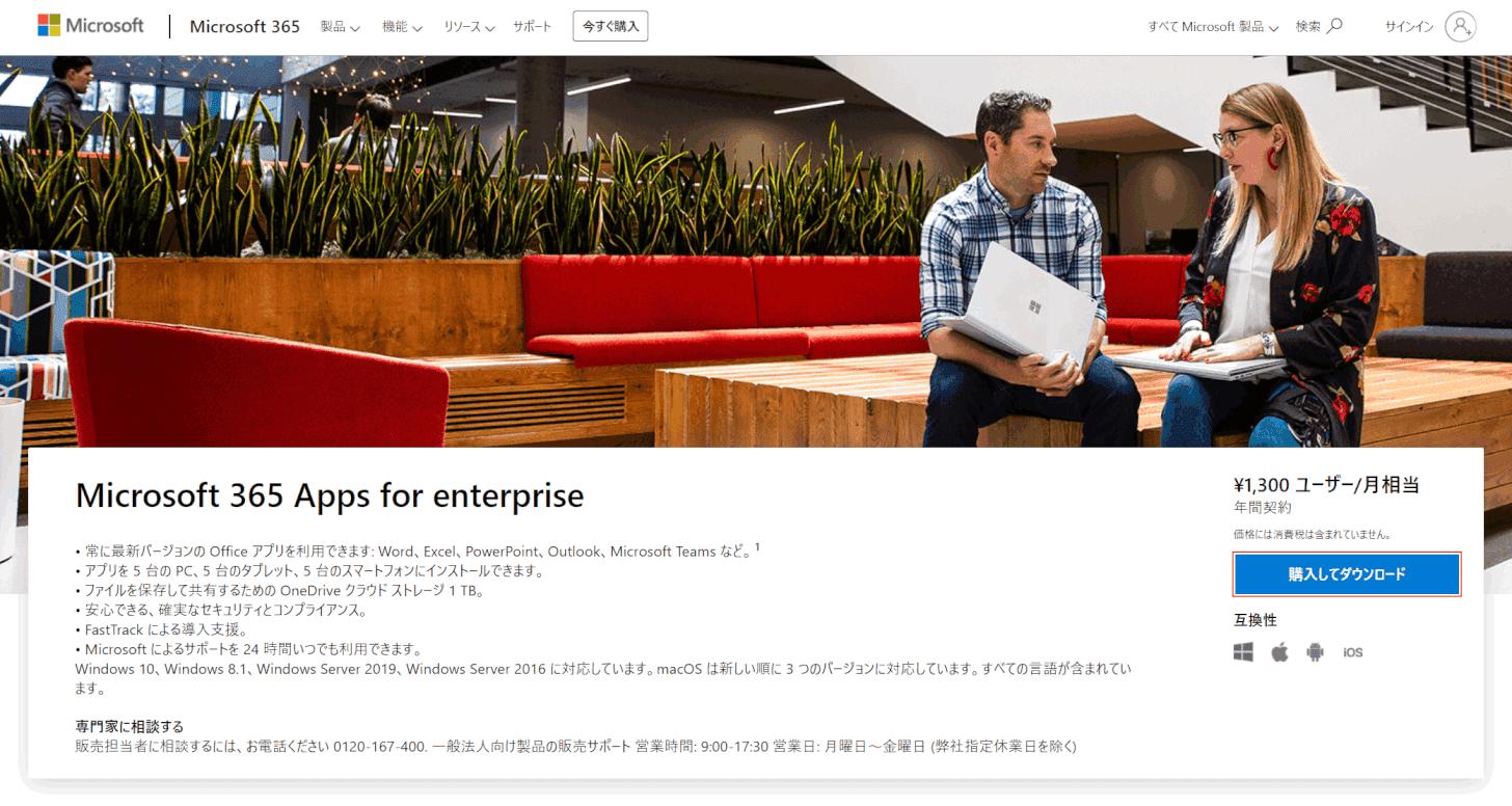 office-365-proplus 購入画面