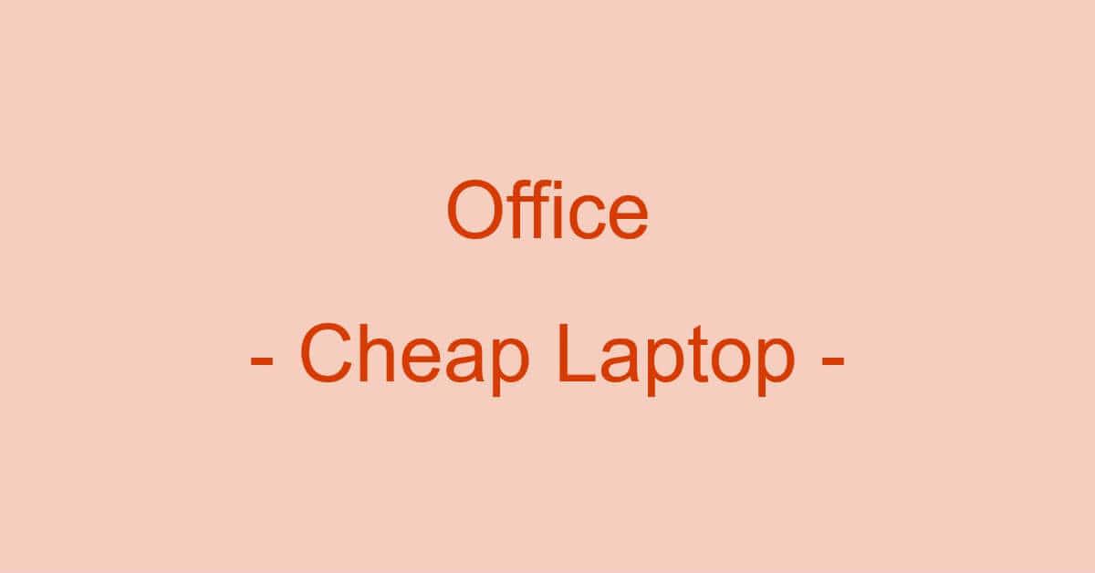 Office付きの安いノートパソコンについて
