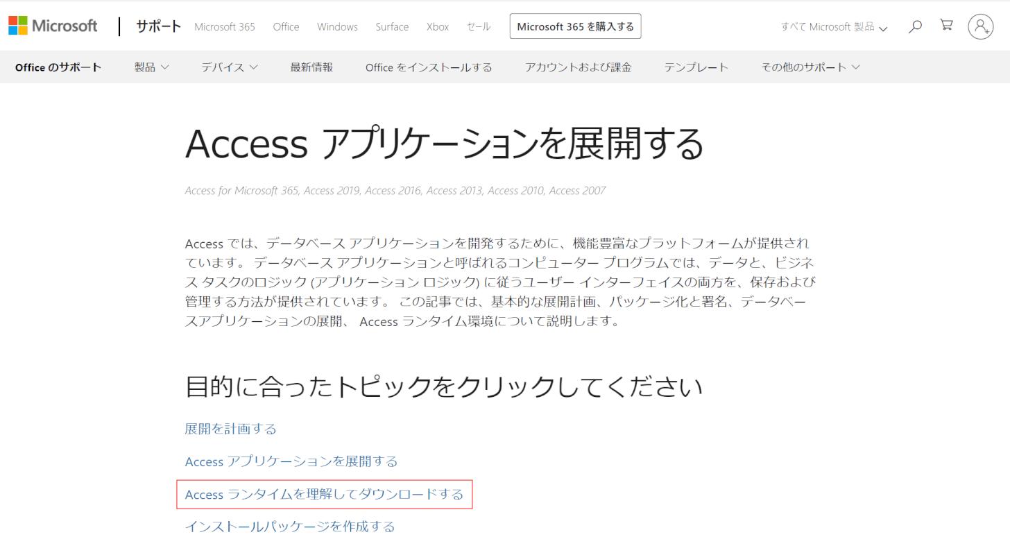 Accessに関するMicrosoftサイト