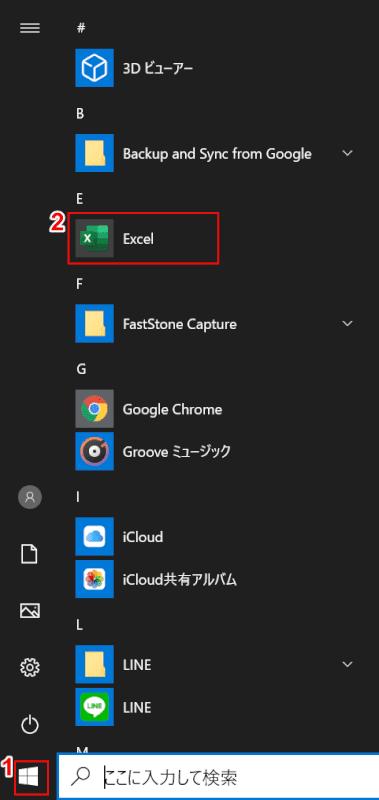 エクセルを開く