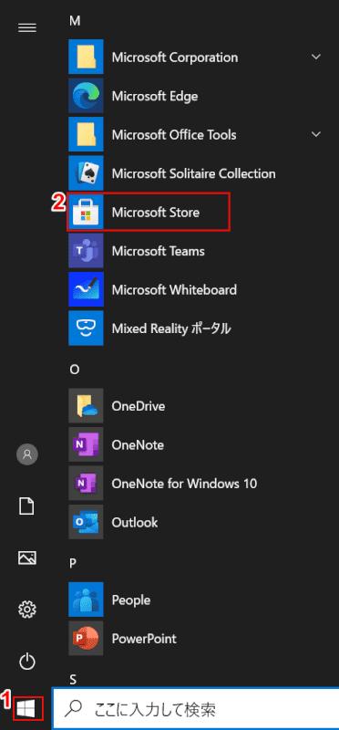 MicrosoftStoreを開く