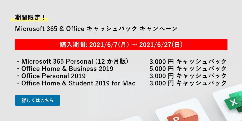 Microsoft 365 & Office キャッシュバックキャンペーン