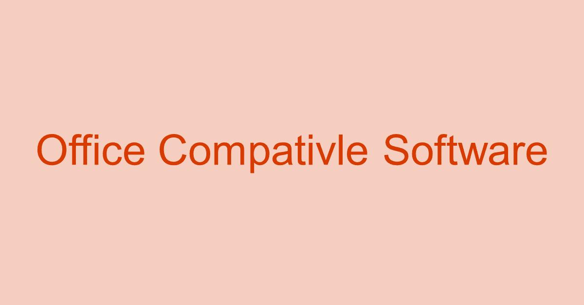 Office互換ソフトとは?価格や機能についての比較とまとめ