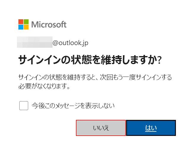 Officeのプロダクトキー確認方法③ Microsoftアカウントにログイン