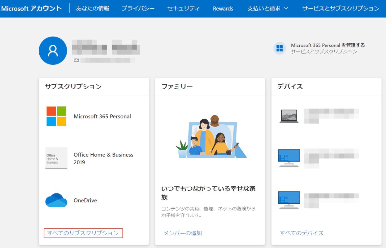 Officeのプロダクトキー確認方法③ Microsoftアカウントで確認