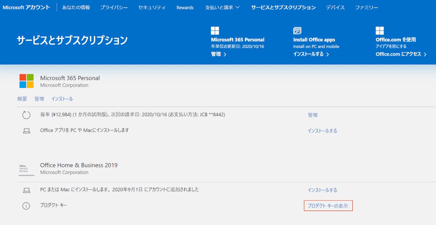 確認 キー office プロダクト 2013