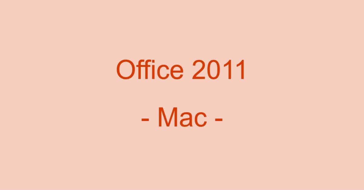 サポート終了後のMicrosoft Office for Mac 2011について