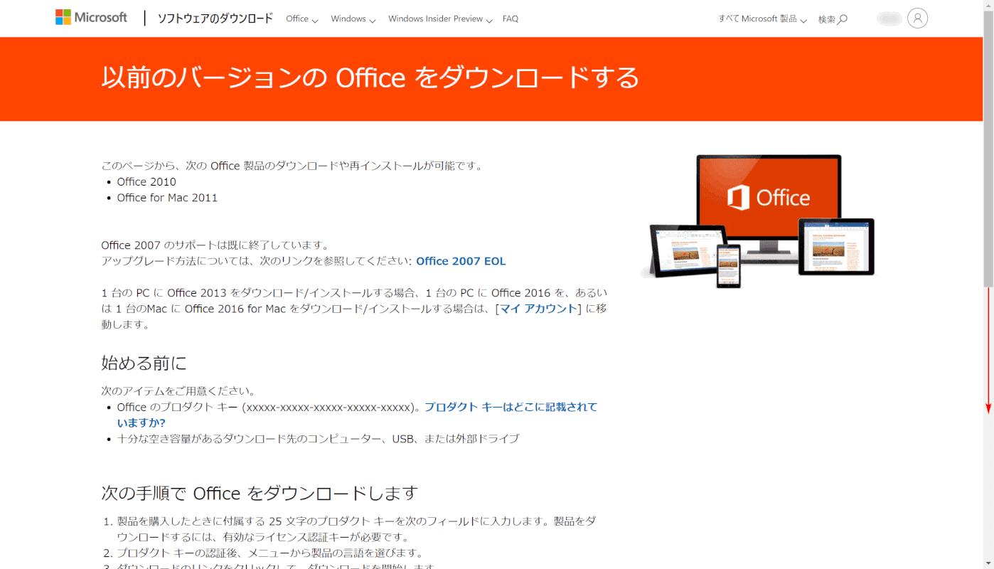 office-for-mac-2011 再インストール方法