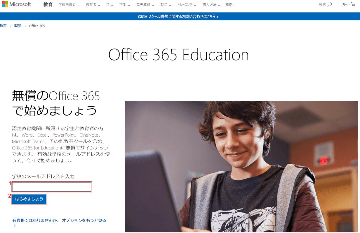 学生用のOfficeを使う