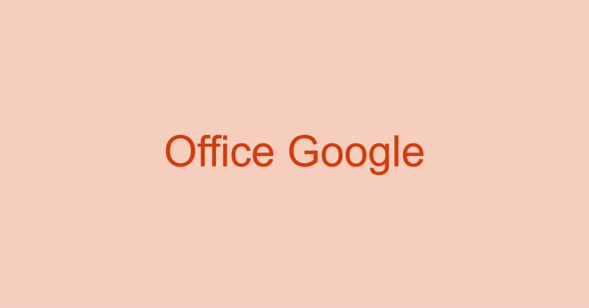 GoogleドキュメントなどGoogleのOffice互換ソフトのご紹介