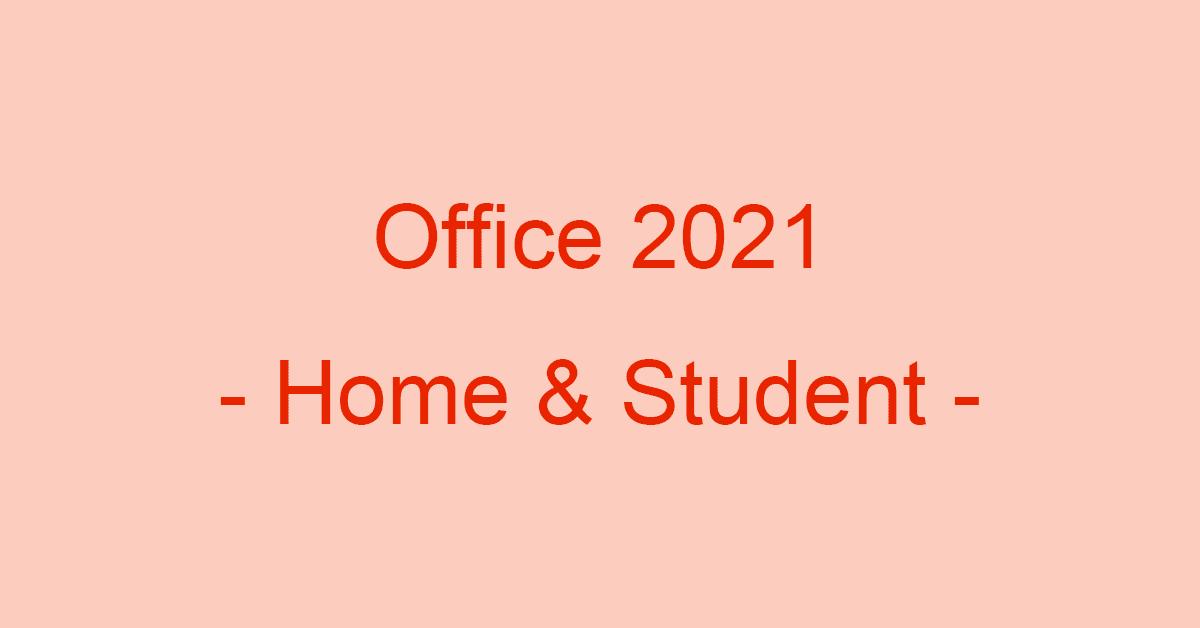 Microsoft Office Home & Student 2021 for Macの内容や価格など