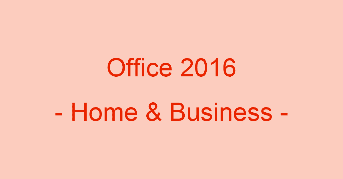 Microsoft Office Home & Business 2016とは?価格や内容について