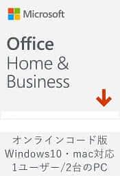 Microsoft Office Home & Business 2019(最新 永続版) オンラインコード版 Windows10/mac対応 PC2台