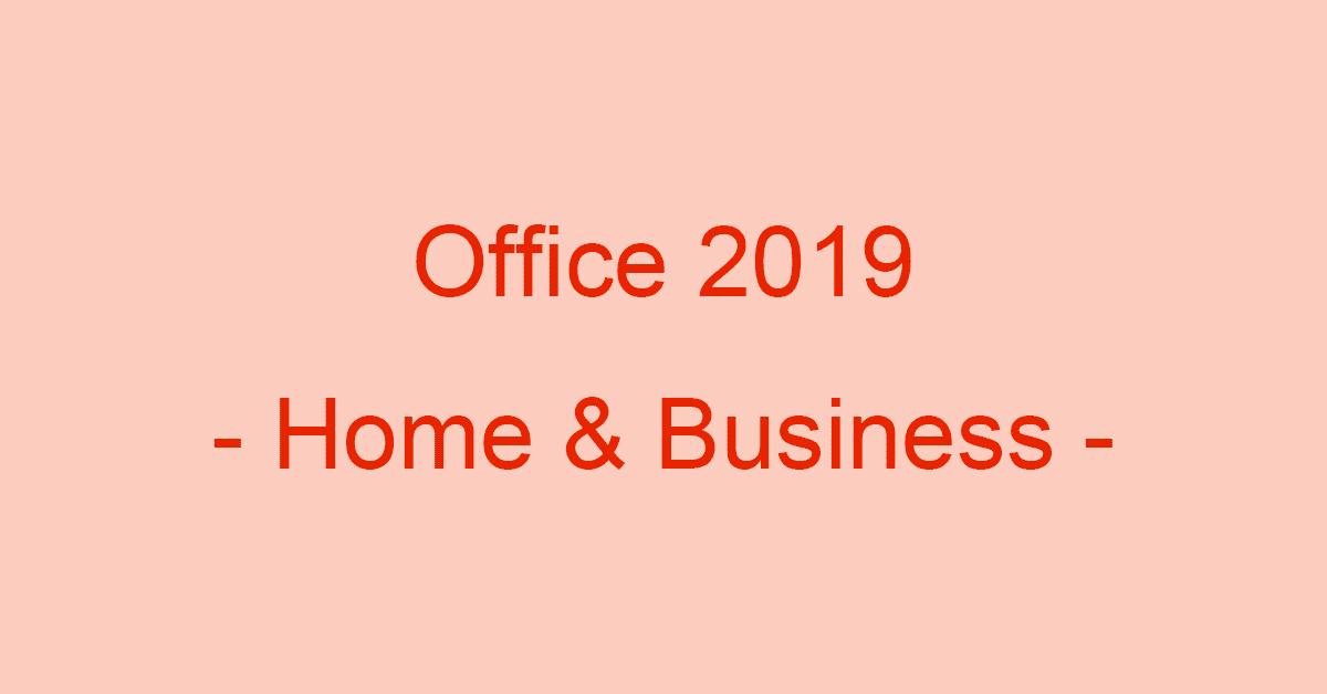 Microsoft Office Home & Business 2019とは?価格や内容について