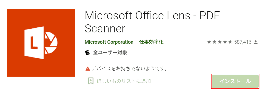 AndroidでOffice Lens