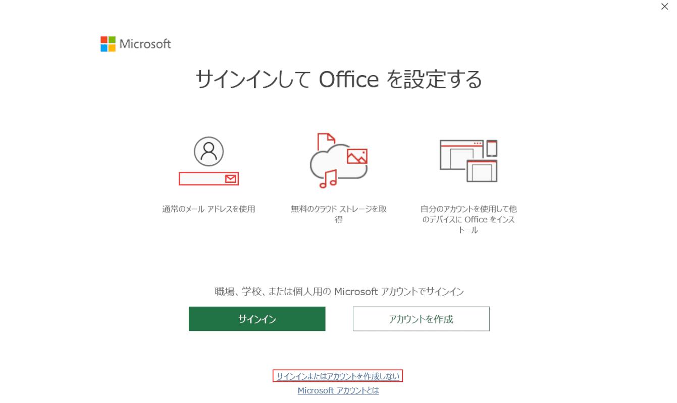 OfficeのライセンスをExcelで認証する