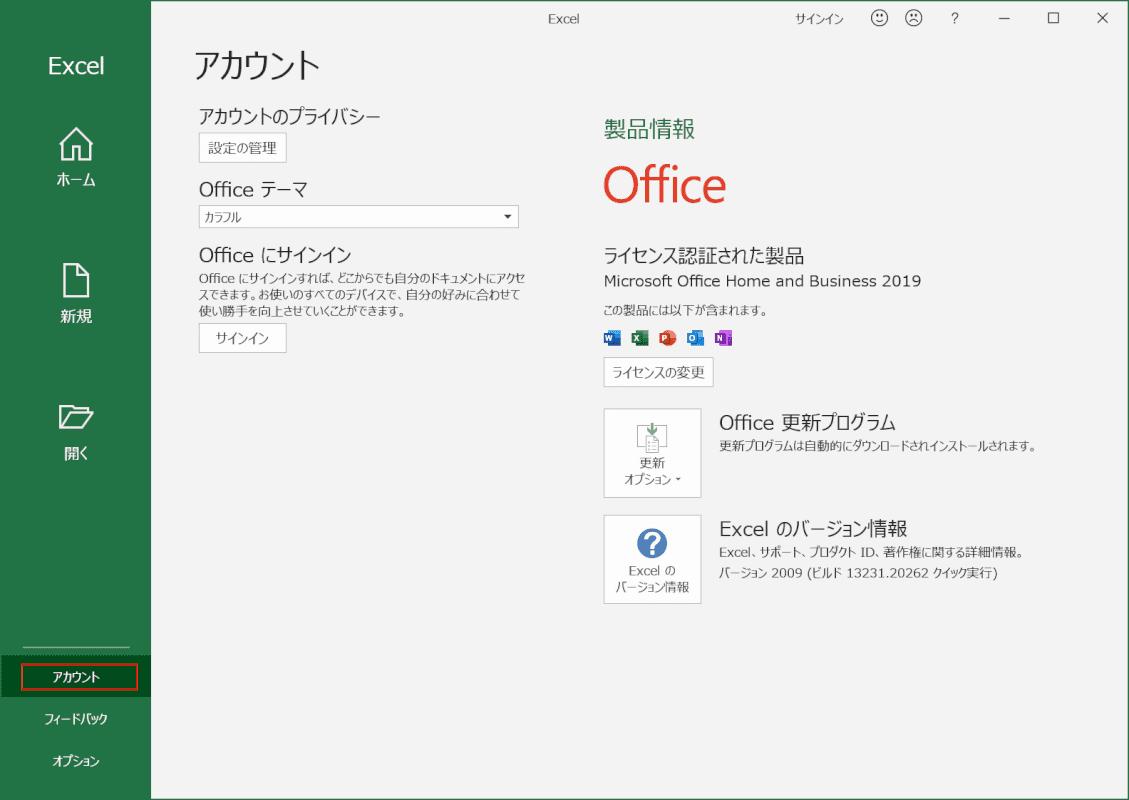 認証 office365 できない ライセンス