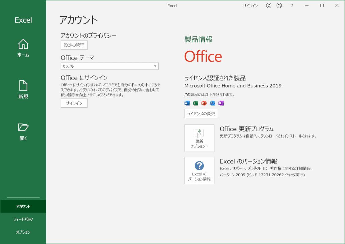 Officeのライセンス 確認