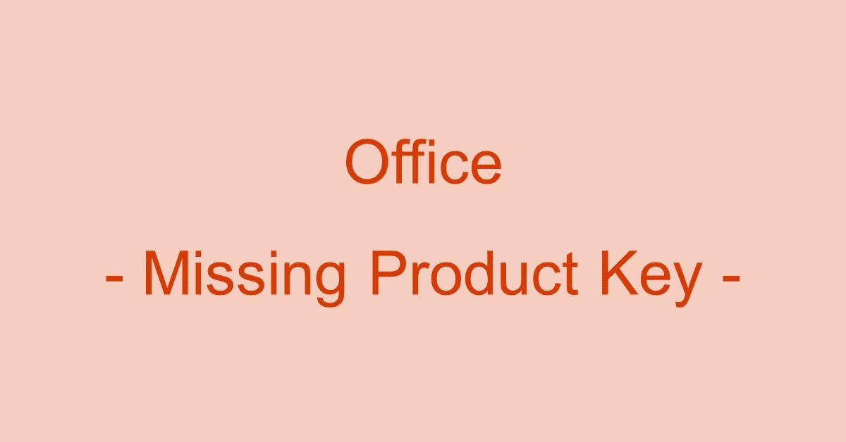 Officeのプロダクトキーを紛失した場合の対処法について