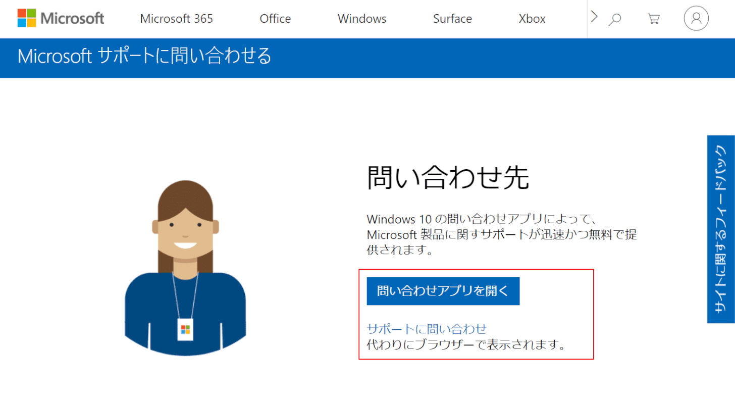 Microsoftに問い合わせ