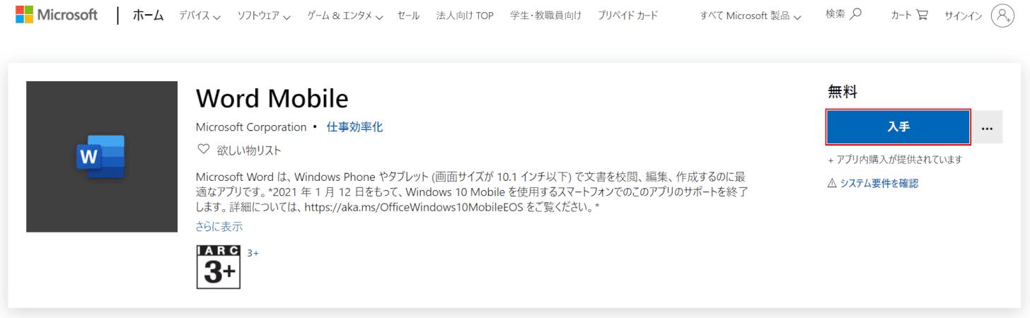 Office Mobileインストール Windowsの場合3