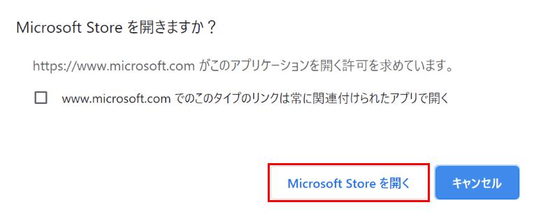 Office Mobileインストール Windowsの場合4