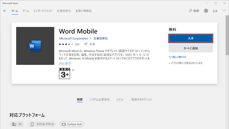 Office Mobileインストール Wndowsの場合4