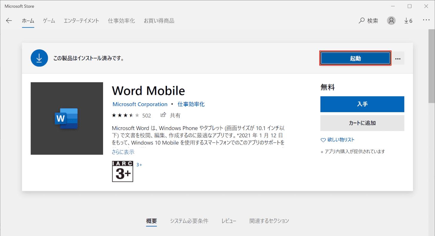 Office Mobileインストール Wndowsの場合5