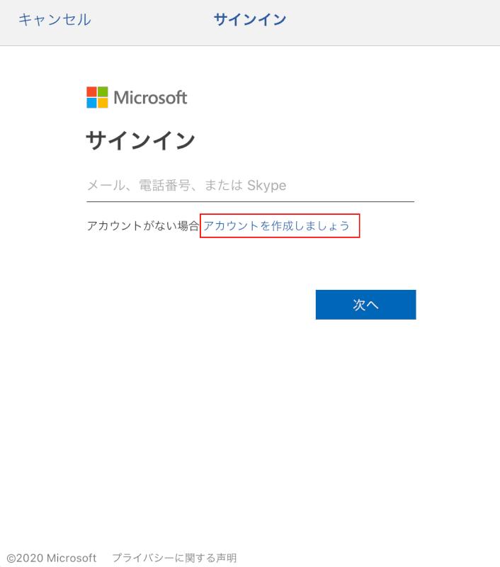 Office Mobile Microsoftアカウント取得方法3