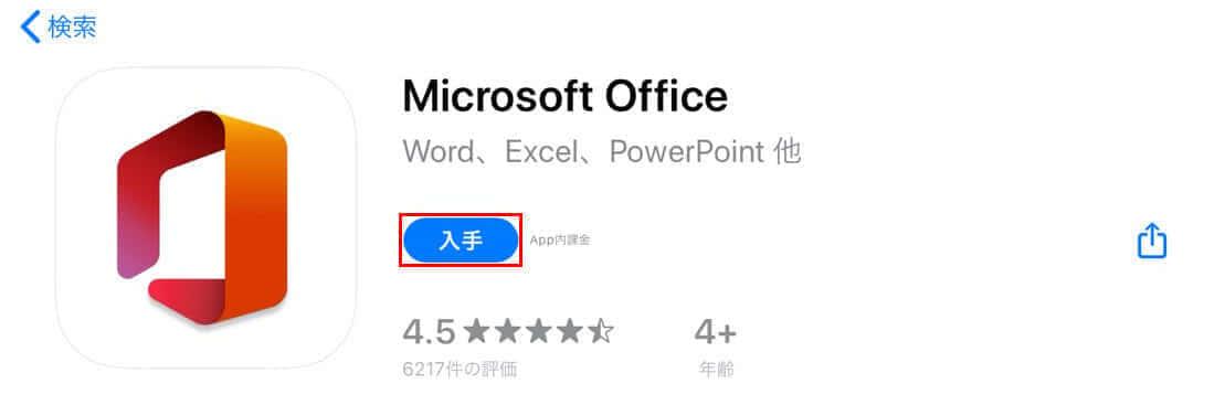 Office Mobileインストール iPadの場合