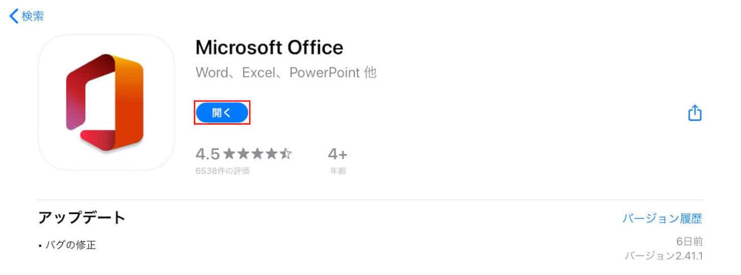 Office Mobileインストール iPadの場合 アプリを開く
