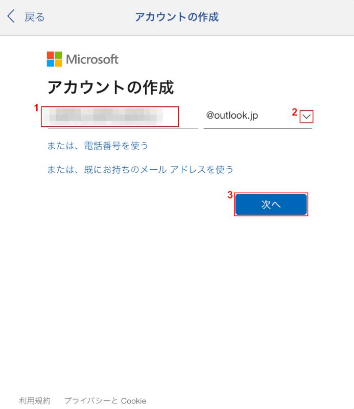 Office Mobile Microsoftアカウント取得方法4