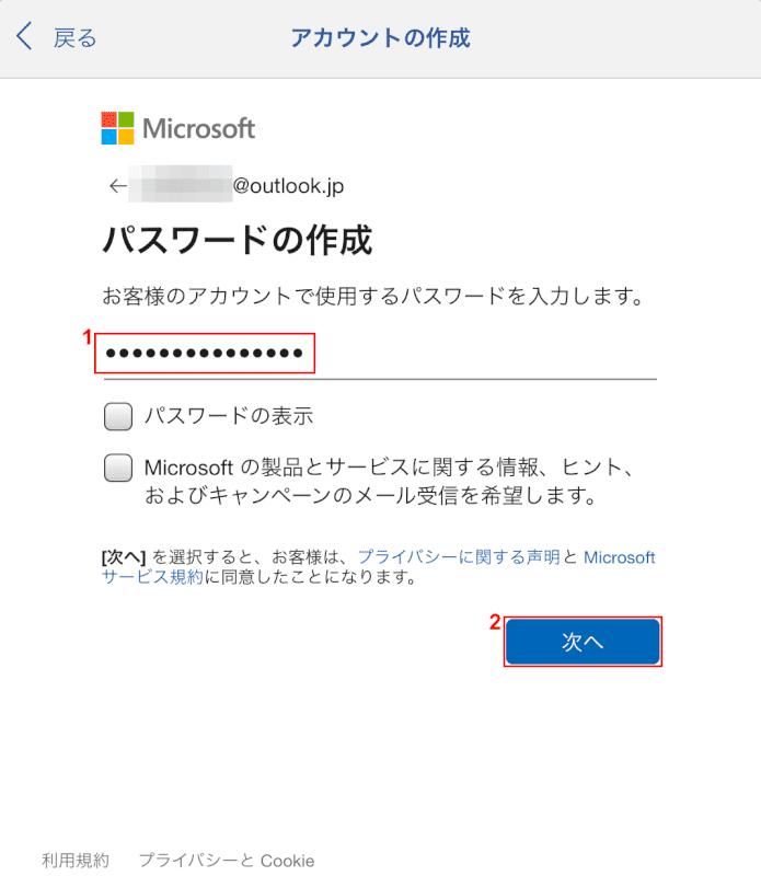 Office Mobile Microsoftアカウント取得方法5
